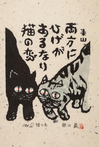 Dos gatos, de Iwao Akiyama (1984)